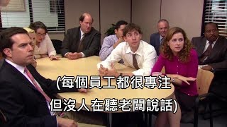 老闆開會時以為員工都有專心在聽,渾然不知沒人在聽他講 (中文字幕) thumbnail