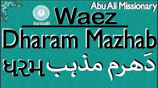 Ismaili Waez   Dharam Mazhab   By Rai Abu Ali Missionary