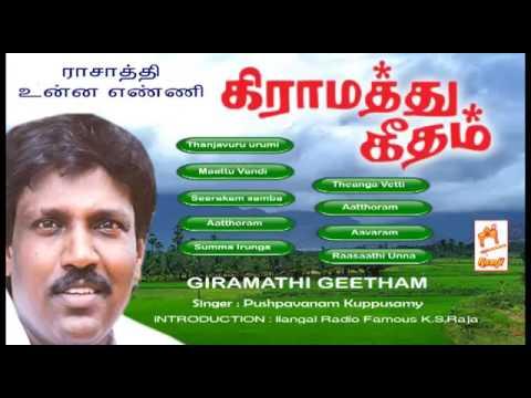 Tamil Folk song   Rasathi unnai enni  ராசாத்தி உன்னை எண்ணி
