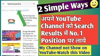YouTube Channel Ko Search Me Kiase Laye | How to Make your YouTube channel Discoverable/Searchable