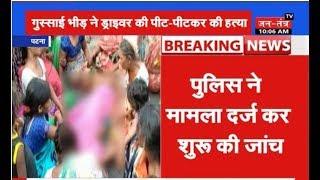 Patna में तेज रफ्तार गाड़ी ने तीन बच्चों को रौंदा, गुस्साई भीड़ ने ड्राइवर को पीट पीटकर मार डाला