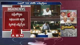 Karnataka Political Crisis | Floor Test Will Happen Today | Congress JD(S) Vs BJP | ABN Telugu