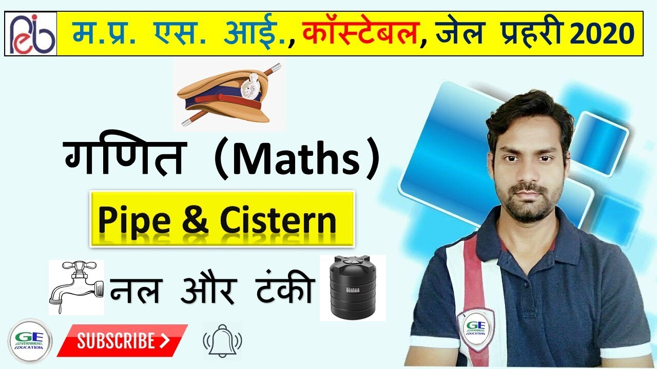 MP Police 2020 || Maths - Pipe and Cistern ( नल और टंकी ) || MP SI, Jail Prahari, Constable etc.
