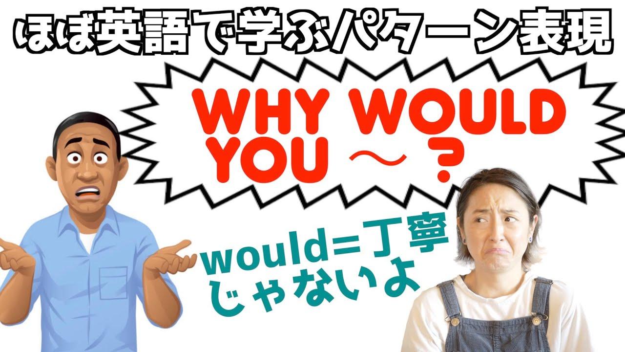 """チャンツが合わせやすくなったよ!""""Why would you~?""""の表現を完全マスター!【英語で学ぶかんたんパターン表現】"""