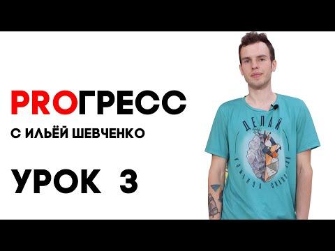 PROГРЕСС С ИЛЬЁЙ ШЕВЧЕНКО - УРОК 3