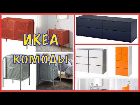 ИКЕА комоды #Ikea #комод