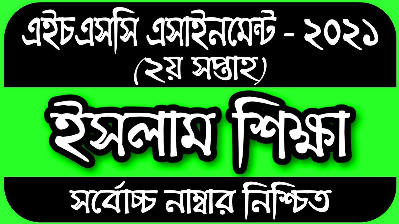 HSC 2021 Assignment Islam Sikkha || HSC Assignment 2021 Islam Sikkha Answer || Assignment HSC 2021