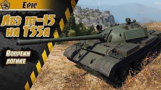 ЛБЗ ПТ-15 на Т55а - Вопреки логике | Epic