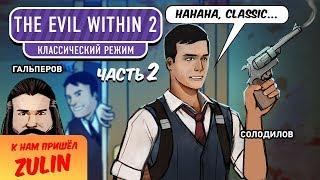 The Evil Within 2. Классический режим, часть II