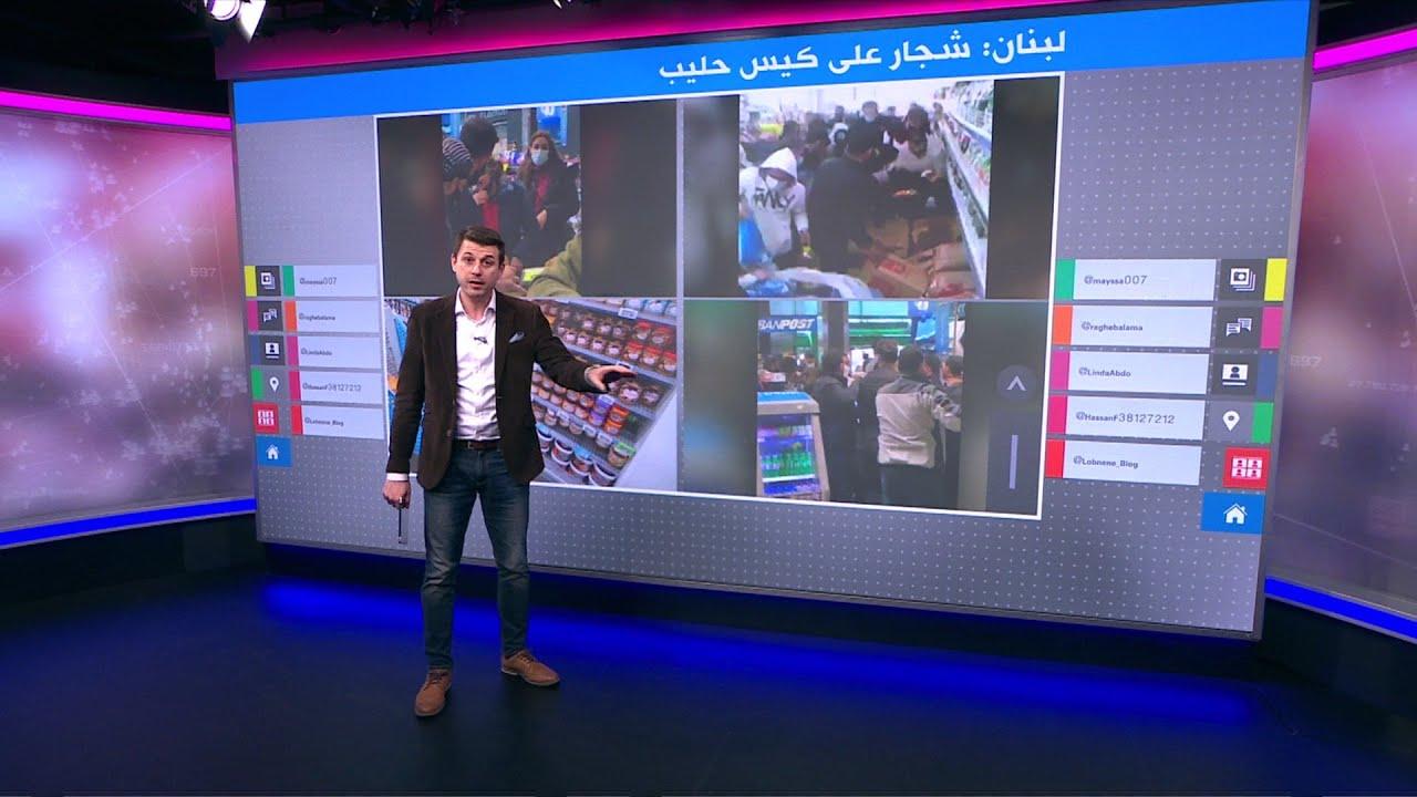 فيديو التقاتل على أكياس الحليب في لبنان يعكس ما آلت إليه الأوضاع الاقتصادية  - 17:58-2021 / 3 / 5