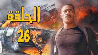مسلسل محمد رمضان | نسر الصعيد | الحلقة السادسة والعشرون