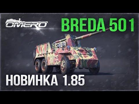 BREDA 501: Дедушка Centauro или просто Адская колесница | War Thunder