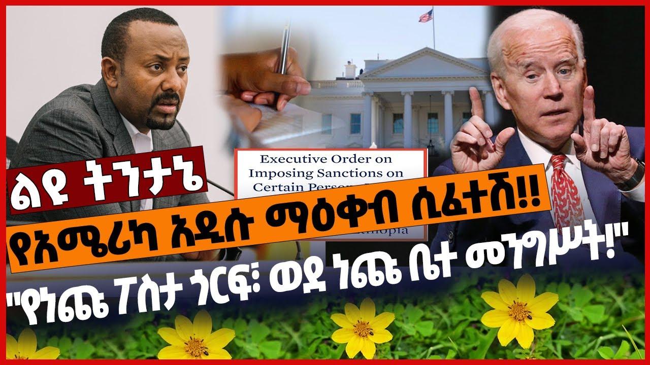 "Download ""የነጩ ፖስታ ጎርፍ፣ ወደ ነጩ ቤተ መንግሥት❗️"" Biden   America   Whitehouse   Imposing #Ethiopia#zenatube#zehabesha"