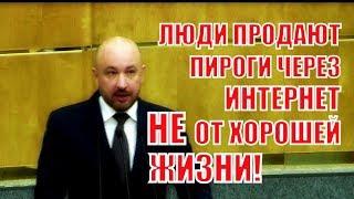 Депутата ГД Щапов от фракции КПРФ выступил против закона о самозанятых гражданах!