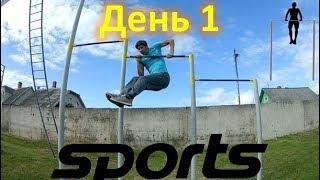 Спорт | #69 Выходы силы 30 дней подряд, день 1!