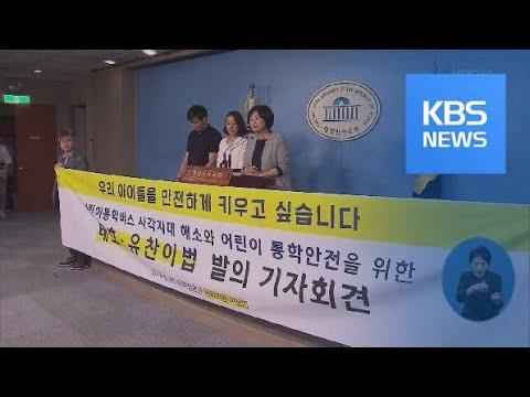 """""""축구클럽 차는 지금도 사각지대…태호·유찬이법 나온다"""" / KBS뉴스(News)"""