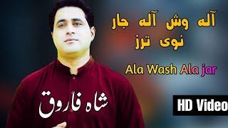 New Pashto Songs 2020 | Shah Farooq | Wash Mara Wash Wash_ شاہ فاروق وش مڑا وش وش