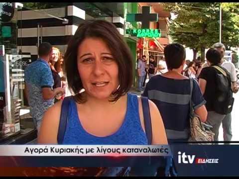 Αγορά Κυριακής με λίγους καταναλωτές - ITV ΕΙΔΗΣΕΙΣ - 16/7/2017