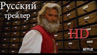 «Рождественские хроники» Русский Трейлер 2018 [Дубляж] Санта Клаус
