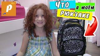 VLOG Собираем рюкзак в школу   Школьные принадлежности   Что у меня в школьном рюкзаке ?