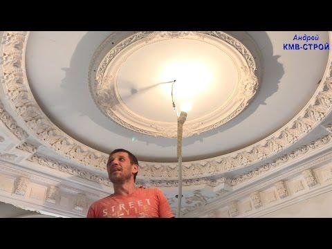 видео: Мастер класс по клейки фигурных изделий из гипса, клеим многоуровневый потолок Версаль