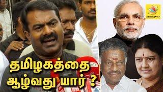 தமிழகத்தை ஆழ்வது யாரு ? சீமான் : Seeman Speech against TN Chief Minister