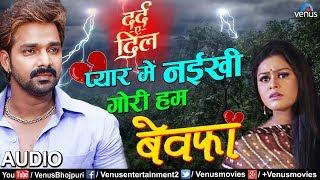 Latest Bhojpuri Sad Song   Pawan Singh का सबसे दर्दभरा गाना   Pyar Mein Naikhi   Ziddi Aashiq