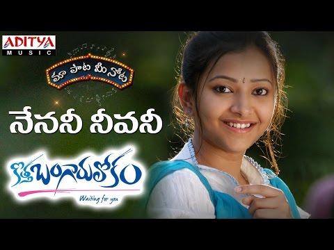 Nenani Neevani Full Song With Telugu Lyrics ||
