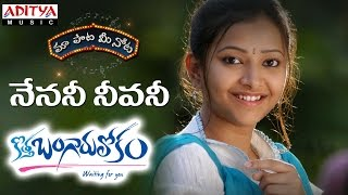 "Nenani Neevani Full Song With Telugu Lyrics ||""మా పాట మీ నోట""