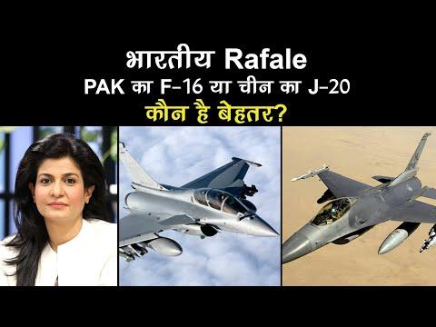 Indian Rafale, Pakistan का F-16 या China का J-20 कौन है बेहतर?
