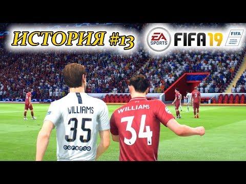 """Прохождение FIFA 19 История #13 Братская """"любовь"""""""
