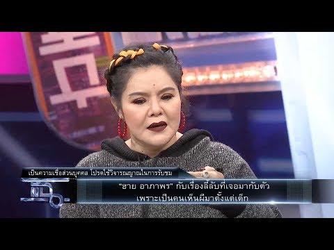 """ฟังเรื่องผีกับ """"ฮาย อาภาพร """" l """"มูนา อัล ซารูณีย์"""" ตำนานซินเดอเรลล่าเมืองไทย - วันที่ 25 Mar 2019"""