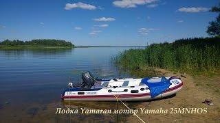 Лодка ПВХ Yamaran S390max + мотор Yamaha 25NMHOS Тест скорости(Тест скорости (испытание), лодка Yamaran S390max + мотор Yamaha 25NMHOS. Тестировали в хорошую погоду, два человека в пусто..., 2014-07-22T15:26:46.000Z)