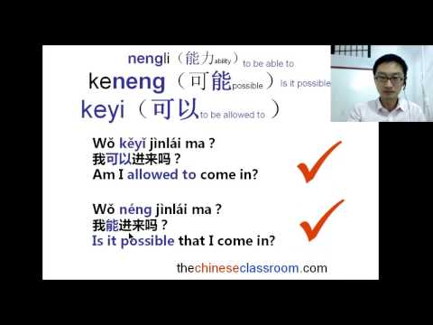 how to use Neng 能 and Keyi 可以