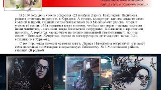 Виртуальная выставка посвященная Л.Н. Васильевой (Кучеренко)