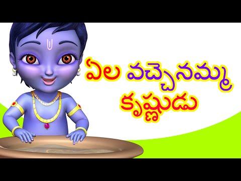 Ela Vachenamma Krishnudu  Telugu Rhymes for Children   Krishna Rhymes  Infobells