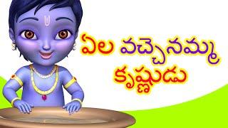Ela Vachenamma Krishnudu | Telugu Rhymes for Children |  Krishna Rhymes | Infobells