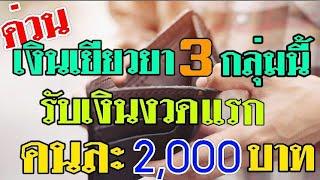 เงินเยียวยา 3 กลุ่มนี้ รับเงินงวดแรก 2,000 บาท เช็คสิทธิ์ด่วน!