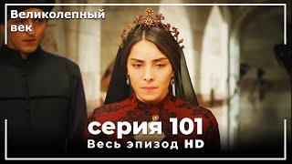 Великолепный век серия 101