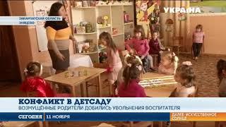 На Закарпатье воспитательницу детсада обвинили в оскорблении детей с инвалидностью