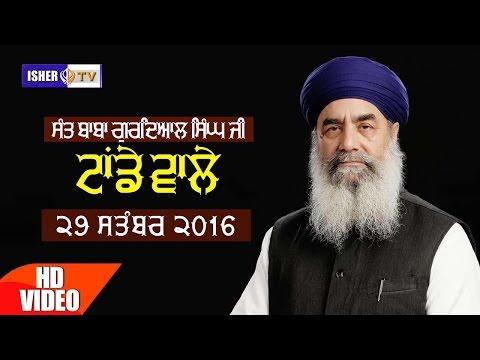 Sant Baba Gurdial Singh Ji | Tande Wale | 29 September 2016 | 6th Samagam | Tanda Urmur | HD