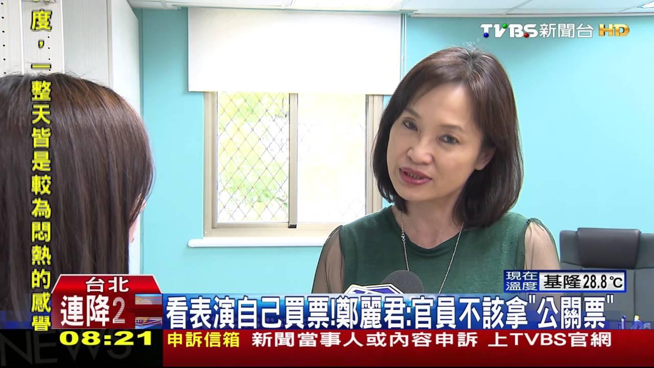 【TVBS】看表演自己買票! 鄭麗君:官員不該拿「公關票」 - YouTube