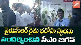 CM Jagan Visited YSR Rythu Bharosa Stalls in Nellore | AP Politics | Jagan Navarathanalu | YOYO TV