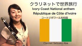 République de Côte d'Ivoire / Ivory Coast National Anthem  国歌シリーズ『コートジボワール共和国 』Clarinet Version