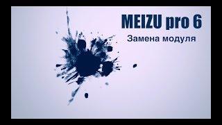 Meizu Pro 6 - замена модуля / module replacement
