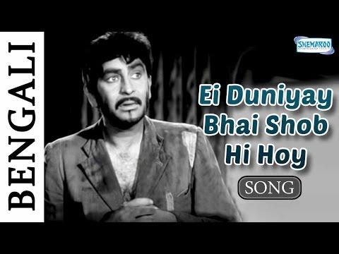 chhabi biswas movies list
