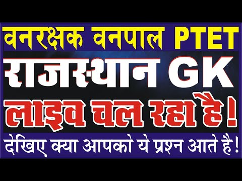 राजस्थान जीके // वनरक्षक 2021 // PTET 2021 // PTET CLASSES 2021 // FOREST GUARD GK-RAJASTHAN CLASSES
