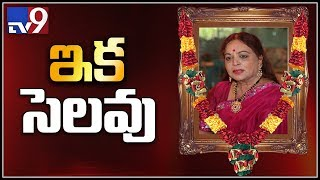 Vijaya Nirmala passes away at 73 - TV9