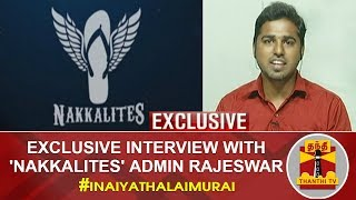 Exclusive Interview with 'Nakkalites' Admin Rajeswar | Thanthi TV