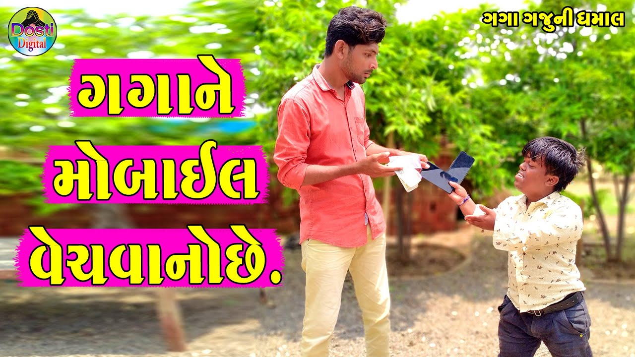 Gagane Mobael Vechvanoche     ગગાને મોબઈલ વેચવાનોછે    Gaga Gaju ni Dhamal    Deshi Comedy   